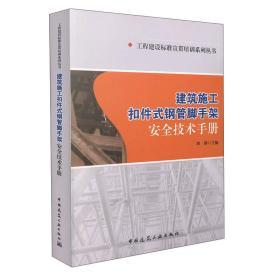 工程建設標準宣貫培訓系列叢書:建筑施工扣件式鋼管腳手架安全技術手冊