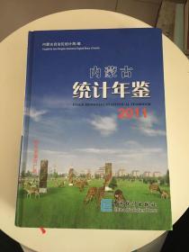内蒙古统计年鉴 2011【附光盘】