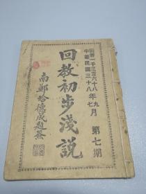 民国 回教堂【回教初步浅说】 第7期(回历1368年)