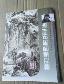 李志宏国画精品集(中国当代实力派画家)