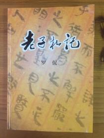 老子札记 (台州市温岭罗侃作品集,本书是作者对老子《道德经》的译注 注释,具有再研究价值)