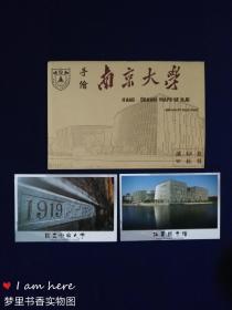 手绘南京大学(鼓楼、仙林、浦口手绘地图)袋装附2枚明信片