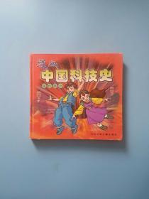 漫画中国科技史——近代部分