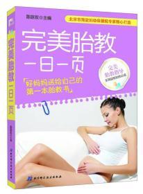 胎教一日一页 陈咏玫 北京科学技术出版社 9787530464076