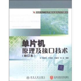 单片机原理及接口技术修订本 梅丽凤  北京交通大学出版社 9787810822817