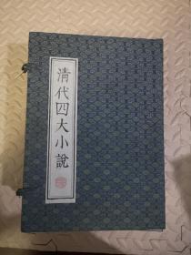 清代四大小说《三国演义》《聊斋志异》两套 《醒世姻缘传》 硬精装带函套 品好 收藏佳品