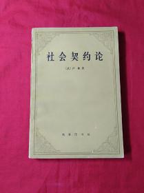社会契约论(1987年4印)