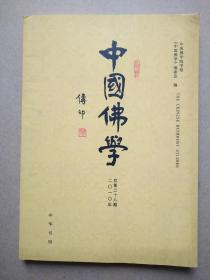 中国佛学(总第28期)