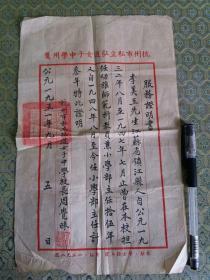 1951著名教会学校:杭州私立弘道女子中学校长:周觉昧 毛笔手写证明书 1份(为该校主任 李美玉 写的简历证明)周觉昧女士人称杭城师魂,著名教育家,桃李满天下。