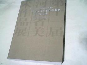 【庆祝中华人民共和国成立六十周年】 第十一届中河南省美术作品展览获奖作品集