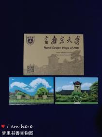 手绘南京大学(英文版 袋装)附2枚明信片