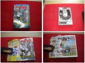 《终极米迷球之不得》,32开集体著,人民邮电2015出版,5625号,图书