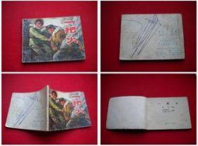 《一把火》王云光绘,辽美1976.2一版一印30万册,6060号,连环画