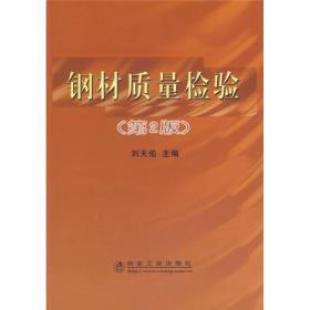 钢材质量检验(第2版)