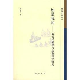 珞珈中国哲学·如是我闻:麻天祥佛学与宗教哲学研究