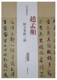 历代名家碑帖经典:赵孟頫 归去来辞三种