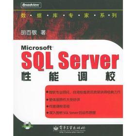 Microsoft SQL Server性能调校