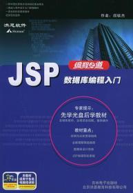 JSP数据库编程入门 程之道系列 阎毓杰 吉林电子出版社 9787900393135