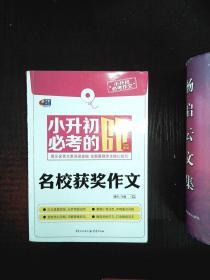 芒果作文·小升初必考作文:小升初必考的60篇名校获奖作文