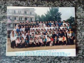 老照片 新乡市第十中学初三五班全体同学毕业留念(1991年