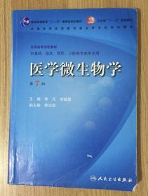医学微生物学(第7版)9787117094870