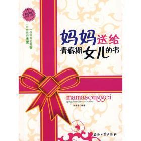 妈妈送给青春期女儿的书 钟森森 石油工业出版社 9787502159689