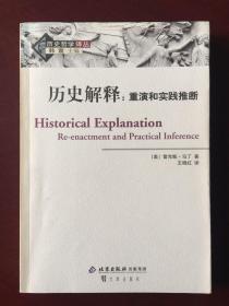 历史解释:重演和实践推断