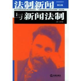 法制新闻与新闻法制 第五卷 法制新闻研究9787503647772