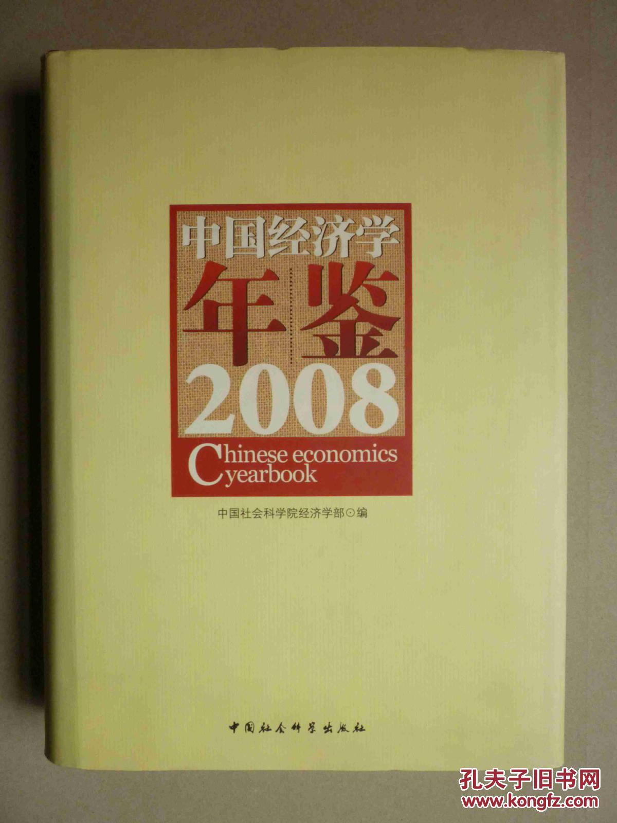 中国经济学年鉴(2008年)精装