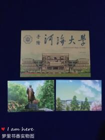手绘河海大学(袋装附2枚明信片)