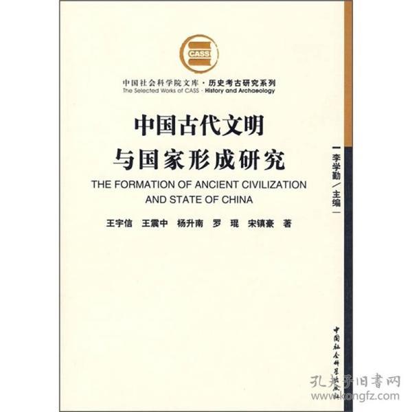 中国古代文明与国家形成研究