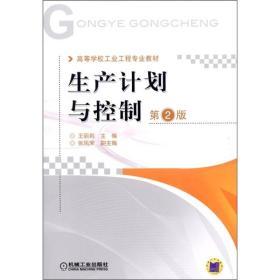 高等学校工业工程专业教材:生产计划与控制(第2版)