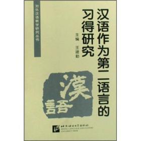 汉语作为第二语言的习得研究