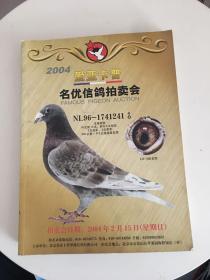 爱亚卡普 名优信鸽拍卖会 2004年 全彩