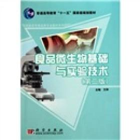 食品微生物基础与实验技术(第2版)