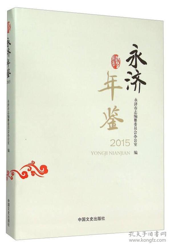 永济年鉴(2015)