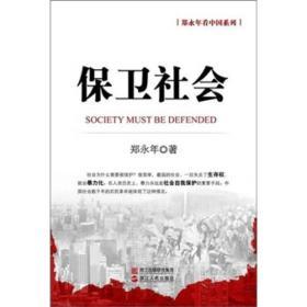 """保卫社会 """"郑永年看中国系列""""收录了作者多年来主要发表在香港《信报》和新加坡《联合早报》上的有关中国政治、社会、国际政治和外交关系的专栏文章,依照不同主题分为《保卫社会》、《改革及其敌人》、《未竟的变革》、《中国国际命运》、《为中国辩护》五册。《保卫社会》是本系列的第一册,主要涵盖了作者有关社会问题和社会改革的评论文章,内容涉及从经济到社会的改革思路转型、房地产领域的社会改革、"""