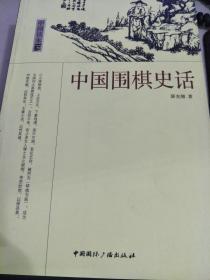 中国读本:中国围棋史话