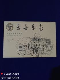 至善东南——东南大学手绘地图