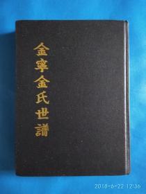 金宁金世谱氏(朝鲜文)(A25箱)