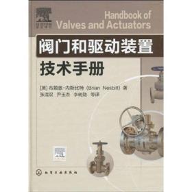 阀门和驱动装置技术手册