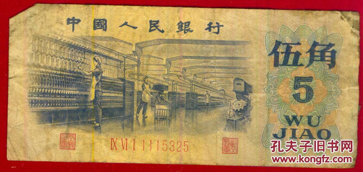 1972年5角人民币一枚【品如图】