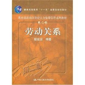 【正版书籍】劳动关系(第二版)