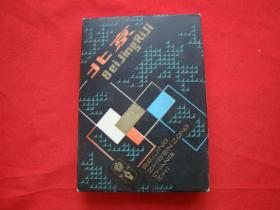 北京 笔花日记本(全新未用,带原盒)