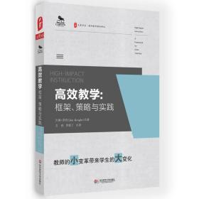大夏书系·高效教学:框架、策略与实践