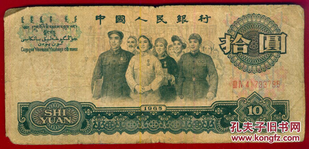 1965年10元人民币一枚【品如图】