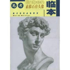高考素描石膏头像临本——美术高考必备教材