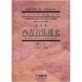 正版 西方音乐通史·音乐卷(修订版) 上海音乐出版社 9787805539508