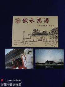 饮水思源——手绘上海交通大学地图(袋装附2枚明信片)