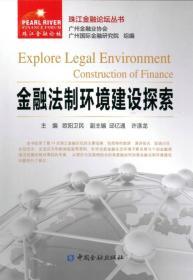 珠江金融论坛丛书:金融法制环境建设探索